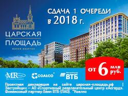 ЖК «Царская площадь» Сдача 1 очереди 2018 г. 5 мин